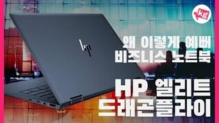 비즈니스 노트북 왜 이렇게 예뻐;; HP 엘리트 드래곤플라이 프리뷰 [4K]