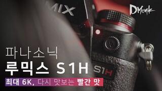 6K 묻힌 풀프레임으로 복귀, 파나소닉 루믹스 S1H 개봉기