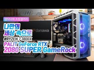 나만의 세상 속으로 - PALIT RTX 2080 SUPER GR