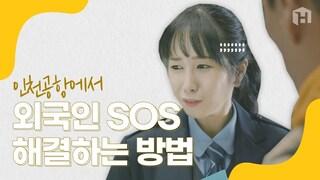 인천공항에서 외국인 SOS 간단히 해결하는 방법