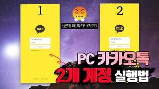 이제 쫌! 지원해주지?? | PC 카카오톡 2개 동시 실행 사용법 (#카카오 #보고있나)