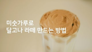 Sub) 미숫가루로 달고나 라떼 만드는 법(한글자막) / How to make Dalgona latte out of mixed grain powder