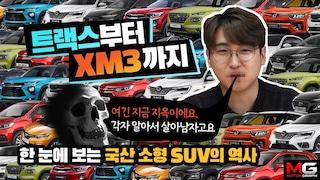 """'트랙스부터 XM3까지' 한 눈에 보는 국산 소형 SUV의 역사…""""여긴 지옥이에요. 알아서 살아남자고요"""""""