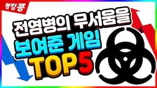 전염병의 무서움을 잘 보여준 게임 TOP 5