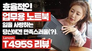 [레노버T495s]일을 사랑하는 당신에게 어울리는(?) 업무용 노트북 T495리뷰