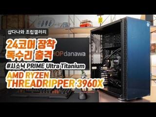24코어 장착 독수리 출격 - AMD RYZEN THREADRIPPER 3960X