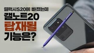 사활건 갤럭시노트20! 지금까지 공개된 정보 및 갤노트20에 탑재 될 가능성 있는 기능!