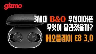 (아마) 국내 최초 리뷰? 3세대 B&O 무선이어폰, 무엇이 달라졌을까? 베오플레이 E8 3.0
