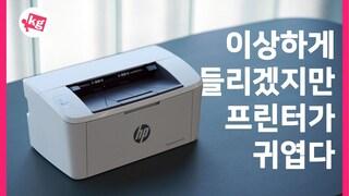 이름과 다르게 너무 귀여운 HP 레이저젯 프로 ㅠㅠㅠㅠ [4K]