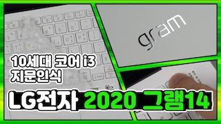 빠르고 가벼우면 뭐다? LG그램~  / 노트북 리뷰 LG전자 2020 그램14 14ZD90NVX30K [노리다]