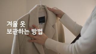 Sub) 겨우내 입은 옷 종류별로 정리&보관하는 방법(한글자막) / How to store winter clothes