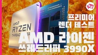 라이젠 쓰레드리퍼 3990X 본격 프리미어 렌더 테스트 결과 공개!! [4K]
