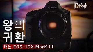 깊이가 다른 최상위 풀프레임 DSLR, 캐논 EOS1DX III 리뷰
