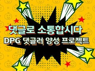 """집콕 필수 행동강령 """"댓글로 체취 남기기"""""""