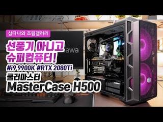 선풍기 아니고 슈퍼컴퓨터! - 쿨러마스터 MasterCase H500