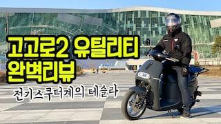 [포마] 전기스쿠터의 테슬라, 125cc 엔진바이크만큼 빠른 전동스쿠터 고고로2 유틸리티 |포켓매거진|