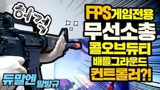 허걱 배틀그라운드 키보드가 아닌 무선소총으로 즐긴다? FPS 게임 전용 게이밍 건패드 리얼임팩트