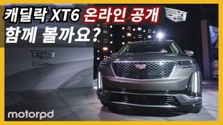 캐딜락의 새로운 대형 3열 SUV, XT6 온라인 공개 함께 살펴볼까요?