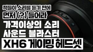 [사운드 블라스터 X H6] 적들이 소리를 듣기 전에 먼저(?) 들어라!가격이상의 소리,사운드블라스터 X H6 게이밍 헤드셋 리뷰