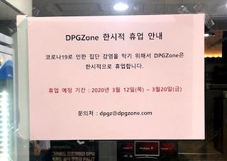 DPG존 한시적 휴업 안내
