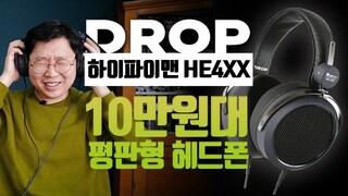 [DROP] 하이파이맨 HE4XX, 10만원대 평판형 헤드폰!? (HIFIMAN 4XX Planar Magnetic)