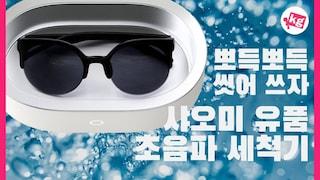 씻어 쓰자!!  샤오미 유품 초음파 세척기 3세대 개봉기 [4K]