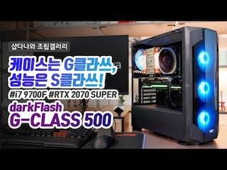 성능은 S클라쓰! - darkFlash G-CLASS 500