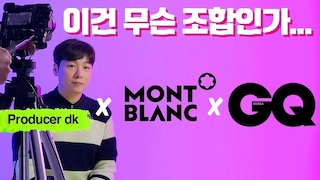 [Vlog] 몽블랑 + GQ + Producer dk = 이건 무슨 조합인가...?!