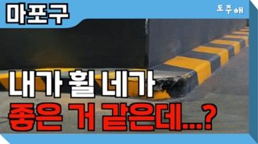 연석이 부릅니다. '휠 보고싶다 .' 소문난 롯데 L7 호텔홍대점 주차장 리뷰!