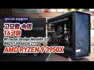 고요함 속의 16코어 - AMD 라이젠 9 3950X
