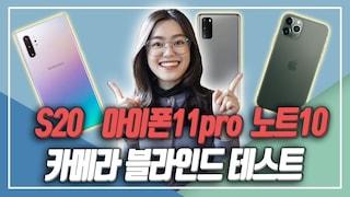 그래서! 뭐가 제일 잘 나와? 갤럭시S20& 아이폰11pro& 갤럭시노트10 카메라 총 비교!!!(Galaxys20,iPhone11pro,노트10)