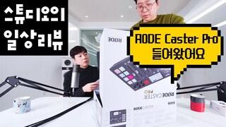 스튜디오의 일상리뷰 / RODE Caster Pro 들여왔어요!