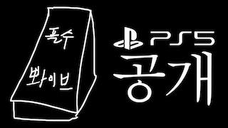 플스5 스펙 공식적으로 공개! 근데 디자인을 공개 안했다!?