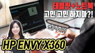 100만원 미만의 고사양 노트북 / 직장인에게도 적격! 2 in 1 PC (투인원 PC) 일주일 사용기!