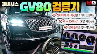 """""""GV80의 제로백과 실제 출력은? 전자제어 서스펜션 효과는?"""" 제네시스 GV80 3.0 디젤 검증기"""