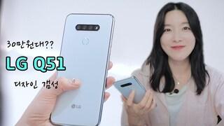 가격 대비 꽤 괜찮은 LG Q51