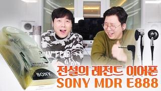 전설의 레전드 이어폰 888! 20년만에 Sony MDRE888 들어봅시다!