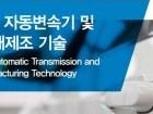 [오토저널] 자동차용 자동변속기 및 DCT의 재제조 기술