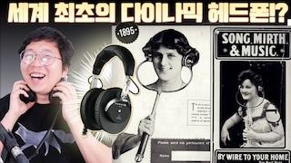 세계 최초의 다이나믹 헤드폰! 조상님! 베이어다이나믹 DT48