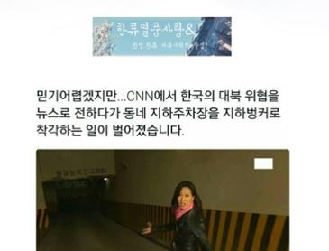 한국 지하벙커 찾아낸 CNN