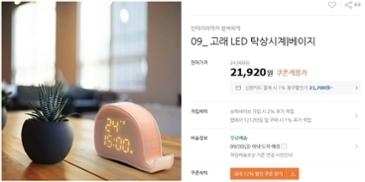 고래 LED 탁상시계 21,920원+무배!