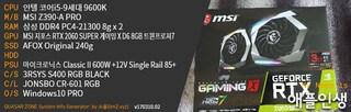 MSI 그래픽카드 RTX2060 SUPER 구매 후기