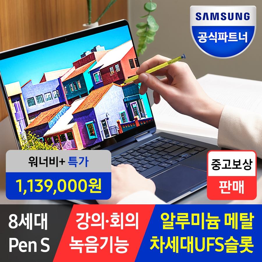 [단,하루 113만원/UFS 256GB 증정] 노트북Pen S NT930SBE-K38A 13인치 대학생 가성비노트북 한컴오피스 증정!!
