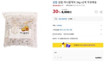 [옥션] 삼립 미니꿀약과 1kg x2개 무료배송 8,900원