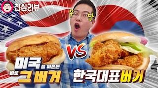 미국을 뒤흔든 햄버거? 검증 들어갑니다 KFC