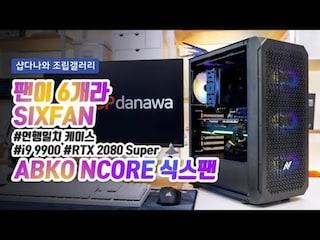 팬이 6개라 SIXFAN - ABKO NCORE 식스팬
