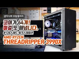 코어가 64개! 이걸 또 해냅니다 - AMD 라이젠 스레드리퍼 3990X