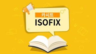 카시트 ISOFIX란? [용어설명]