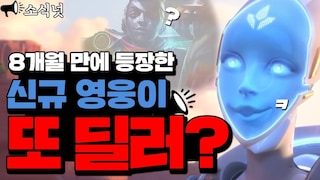 오버워치 신규 영웅 공개 근데 또 딜러? 매칭시간은?! l 소식넛