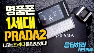 응답하라 테크리뷰! 명품폰 1세대 LG 프라다폰2 쿼티패드에 스마트워치도 줬다고?!